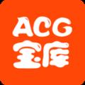 acgbk2寶庫