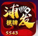 浦發棋牌1.2.19版本
