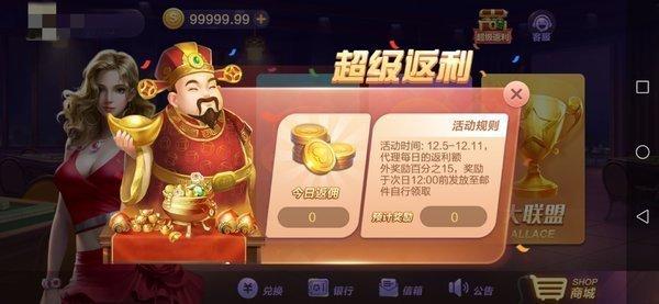 百万联盟app