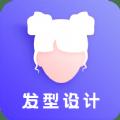 发型DIYapp