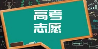 2021高考志愿填报app推荐
