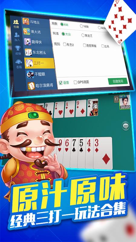 微乐三打一扑克牌