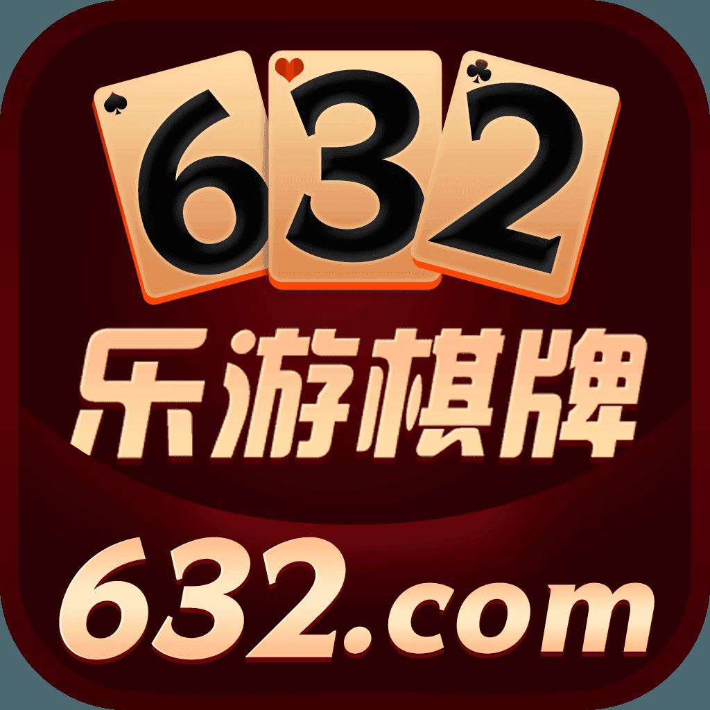 632乐游棋牌官网版