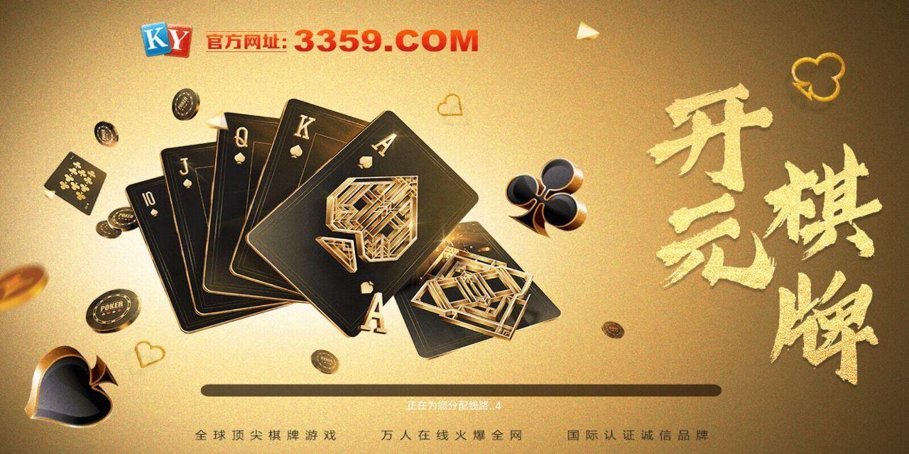 3359com棋牌