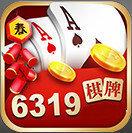 6319棋牌游戏官网版