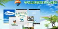 旅游软件排行榜