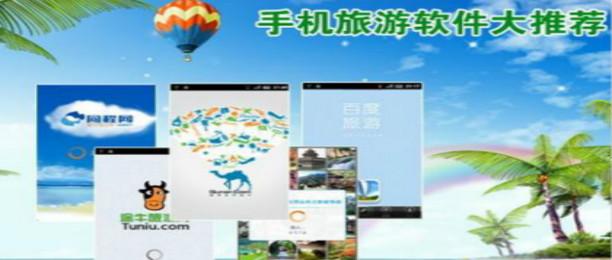 旅游软件排行榜-最实用的旅游软件-手机旅游软件大全