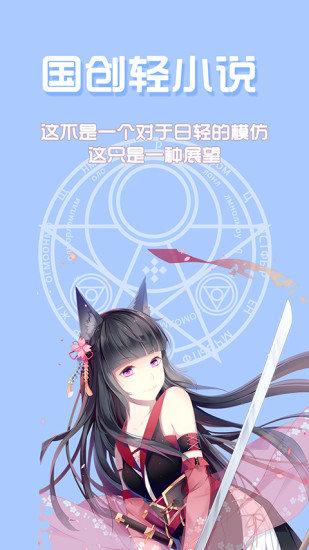 日本輕小說文庫