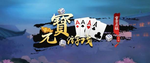 元寶棋牌官方版-元寶棋牌娛樂-元寶棋牌全部版本