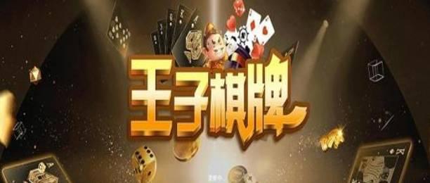 王子棋牌所有版本-王子棋牌0725-王子棋牌官網版下載