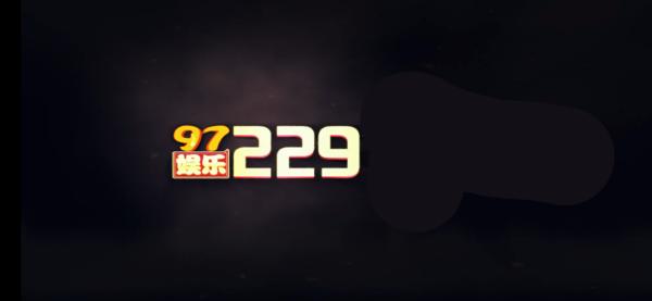 97娛樂2297游戲