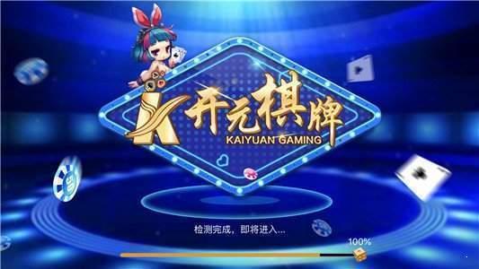 開元4234棋牌最新版