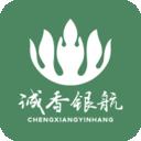 誠香銀航app