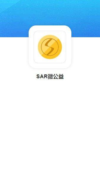 SAR微公益