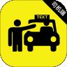 寶淼出租車司機
