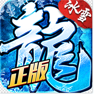 龙城秘境之冰雪之城正式版