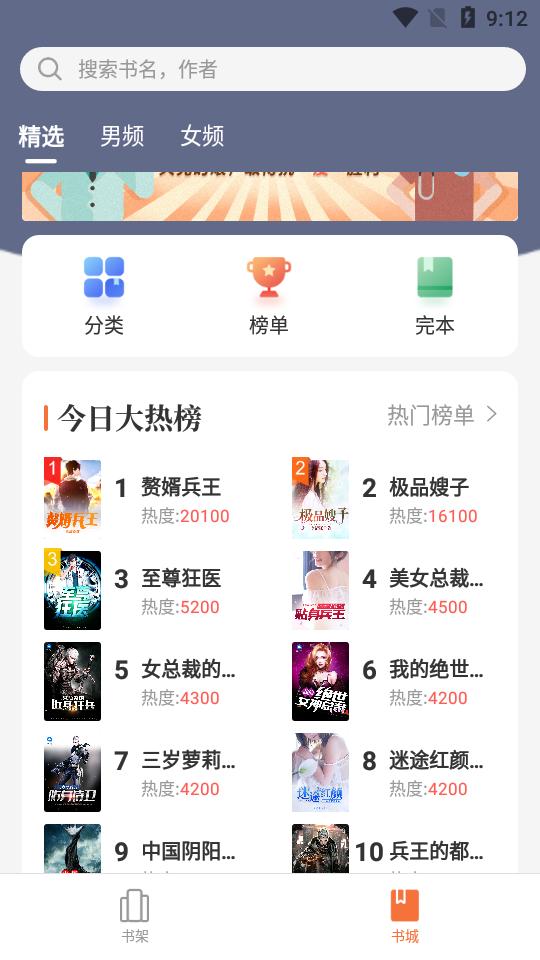 西风app破解版