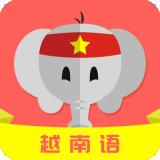 天天越南语