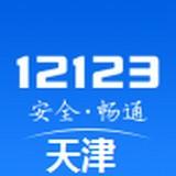 交管12123历史版本2.4.6版