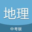 中考地理通app手机版