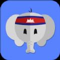 柬埔寨语学习app最新版