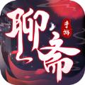 聊斋之百鬼夜行(兑换码)