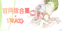 acg.178动漫网app官网版合集