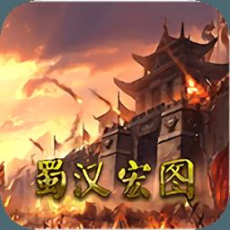 蜀汉宏图2中文版