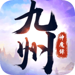 九州神魔录