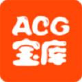 acg宝库app最新版