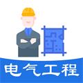 注册电气工程师