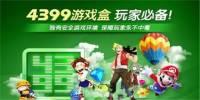 4399游戏盒2021下载大全