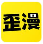 歪歪漫画韩漫(全新首页界面)