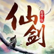 仙剑98魔改圆梦版