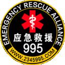 995应急救援