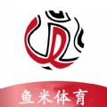 鱼米体育app官方版