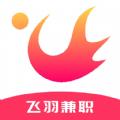 飞羽兼职app官方最新版