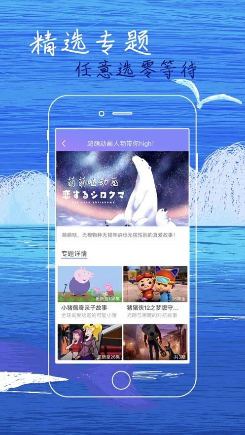 白狐视频app安卓版