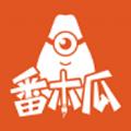 异星旅行漫画(番木瓜)