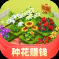 幸福花园最新红包版