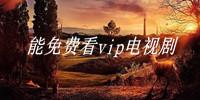 能免费看vip电视剧的软件推荐