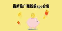 最新推广赚钱的app合集