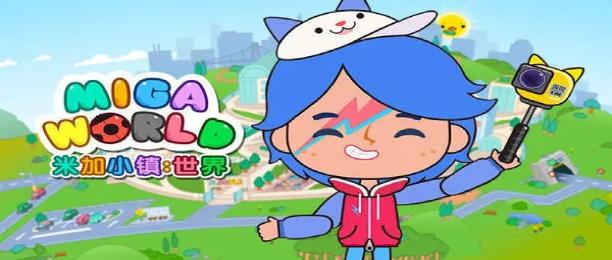 米加小镇:世界(最新版)-米加小镇更新大学2021最新版下载-米加小镇:世界最新版游戏下载大全