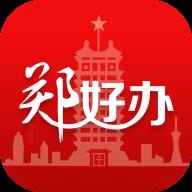 郑好办app官方版