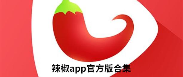 辣椒app-辣椒app官方版/官网版下载-辣椒app合集