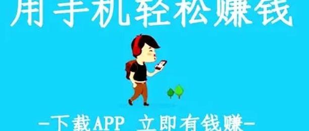 手机兼职app下载-正规不收费的手机兼职app推荐