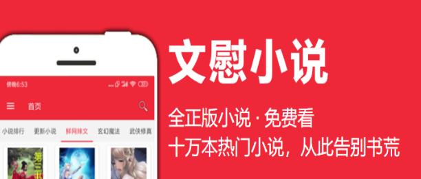 文慰小说下载-文慰小说最新版/免费版/官方版下载-文慰小说app合集