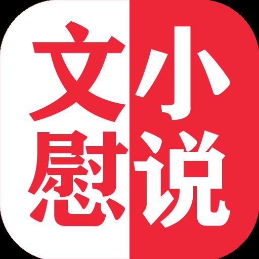 文慰小说最新版