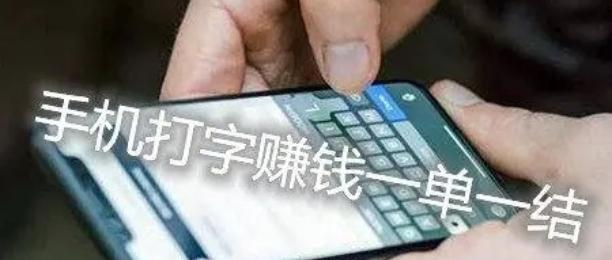 手机打字赚钱正规平台下载-学生手机打字赚钱一单一结app推荐