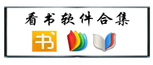 看书软件-看书软件排行榜第一名-2021看书软件推荐